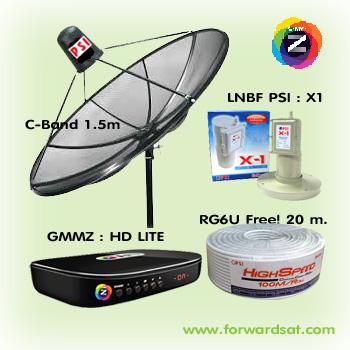 ชุดจานดาวเทียม C-Band GMMZ HD LITE