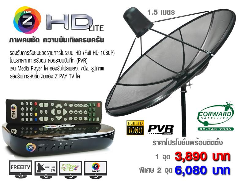 รับติดตั้งจานดาวเทียม GMMZ รุ่น HD Lite, กล้องรับดาวเทียม GMMZ HD LITE