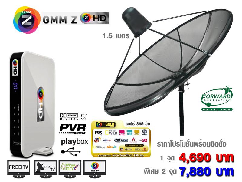 ชุดจานดาวเทียม C-Band GMMZ HD