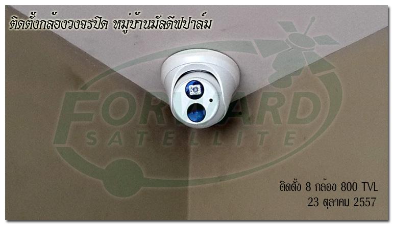 CCTV 8 CH Hikvision หมู่บ้านมัลดีฟปาลม์