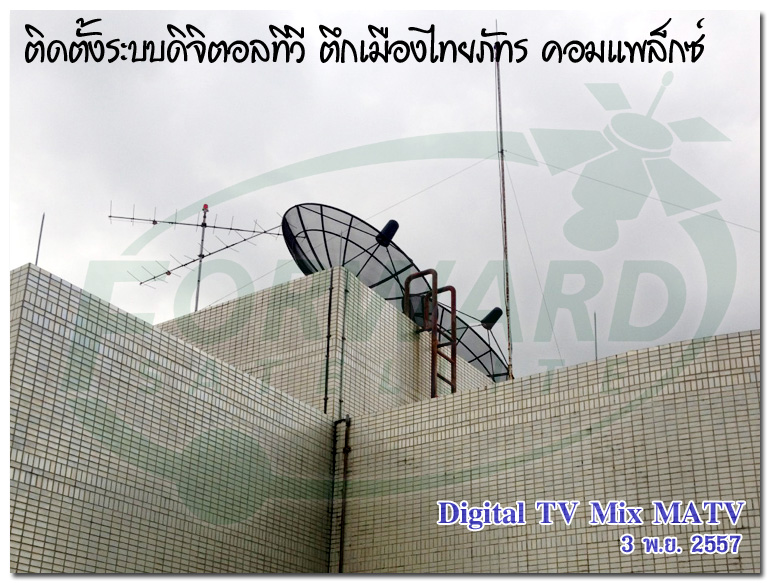 Digital TV ,ติดตั้งเสาดิจิตอลทีวี ตึกเมืองไทยภัทร