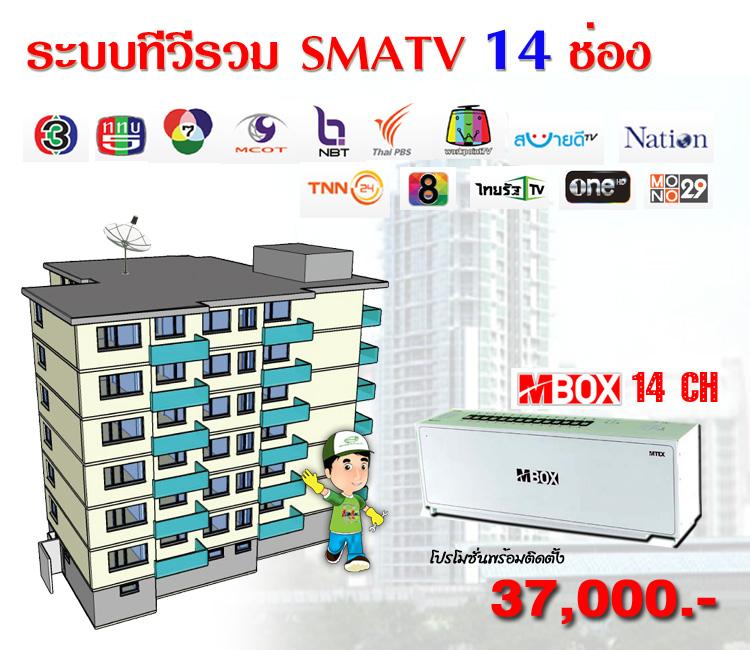 ระบบทีวีรวม MATV 14 ช่อง, ติดตั้งทีวีอพาร์ทเม้นท์, ระบบทีวีคอนโดมิเนียม, ระบบเคเบิลทีวีในอาคาร