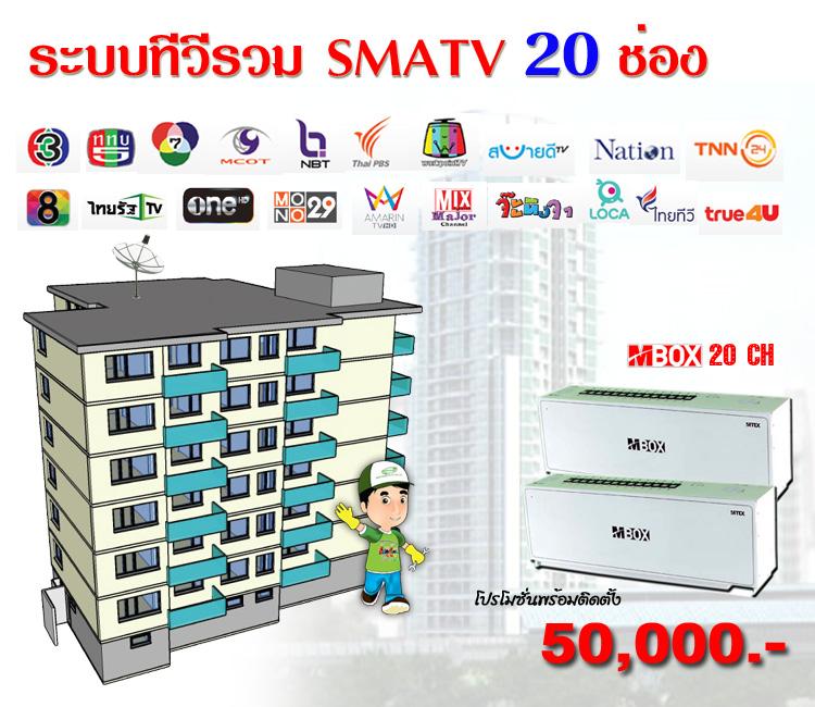 MATV,SMATV, ระบบทีวีรวม, ทีวีอพาร์ทเม้นต์, ติดตั้งเสาอากาศ, ดิจิตอลทีวี,เคเบิลทีวี