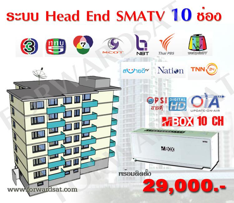 ระบบทีวีรวม M-Box 10 CH, รับติดตั้งระบบทีวีรวม,ระบบทีวีอพาร์ทเม้นท์,ระบบทีวีคอนโดมิเนียม, โรงแรม,รีสอร์ม, อาคารต่างๆ