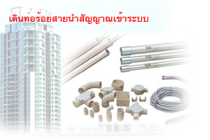 เดินท่อร้อยสาย ระบบทีวีรวม,MATV, M-BOX 10 CH, MTEX,PSI