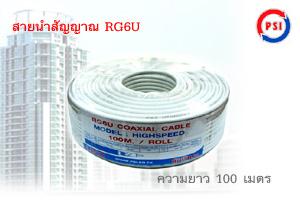 สายนำสัญญาณ RG6U, ระบบทีวีรวม,MATV,MBOX 10CH