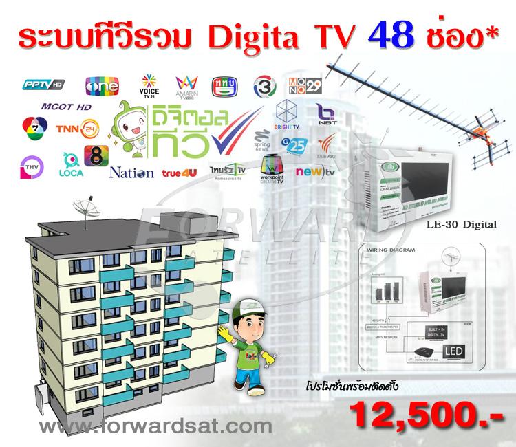 รับติดตั้งระบบทีวีรวมอพาร์ทเม้นต์, ติดตั้งระบบดิจิตอลทีวีในอาคารต่างๆ รองรับกล่อง Digital TV รับชมช่องรายการดิจิตอลทีวี 48 ช่อง ตามโครงการ กสทช.