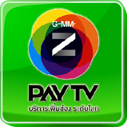 Z PAY TV แพกเกจสั่งซื้อช่องความบันเทิงเพิ่มเติมจาก GMMZ