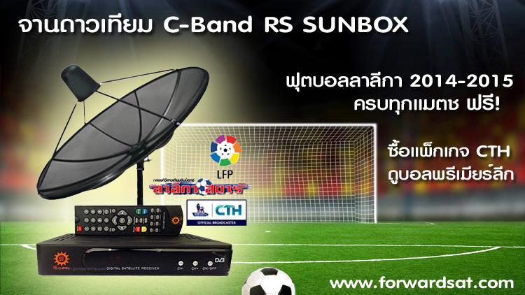จานดาวเทียม C-Band RS Sunbox ดูถ่ายทอดสุดฟุตบอลลาลีกาสเปน 2014-2015 สดครบทุกแมตช์, สั่งซื้อแพกเกจดู ถ่ายทอดสดฟุตบอลพรีเมียร์ลีก ได้ด้วย