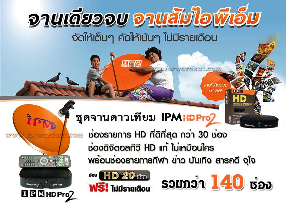 จานส้มไอพีเอ็ม, IPM HD PRO2, ครบทุกความบันเทิง ดูทีวีชัดๆ ระบบ HD กว่า 20 ช่อง ฟรี