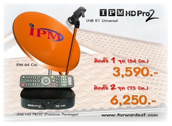 จานส้มไอพีเอ็ม IPM HD PRO2