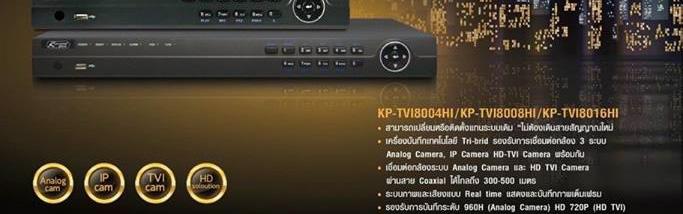 กล้องวงจรปิด KENPRO HDTVI