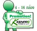 กล้องวงจรปิดเคนโปร ราคาโปรโมชั่น พร้อมติดตั้ง , Kenpro