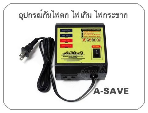 A-SAVE อุปกรณ์กันไฟกระชาก ไฟเกิน ไฟตก