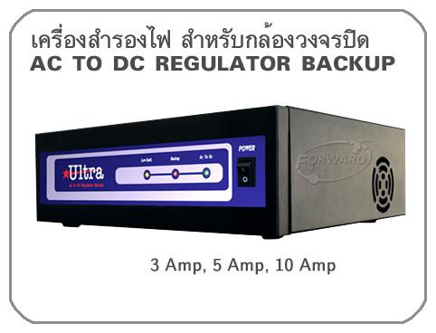 เครื่องสำรองไฟ สำหรับกล้องวงจรปิด AC TO DC Regulator Backup