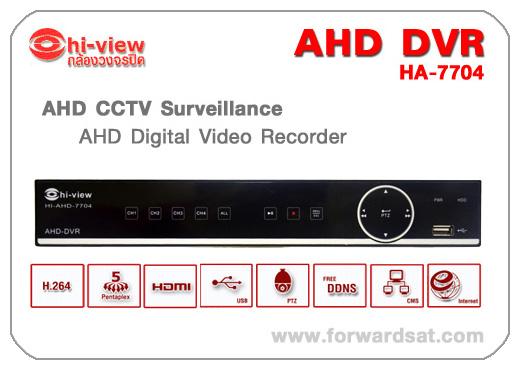 เครื่องบันทึกกล้องวงจรปิด Hiview รุ่น AHD DVR HA-7004