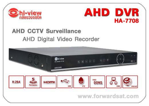 เครื่องบันทึกภาพกล้องวงจรปิด Hiview AHD DVR, HA-7008