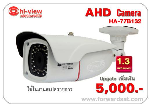 กล้องวงจรปิด Hiview ระบบ AHD รุ่น HA-77B132, ADH Camera, คมชัด 1.3 Megapixel, รับติดตั้งกล้องวงจรปิด