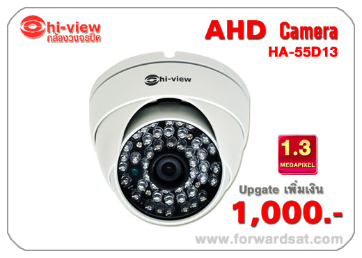 กล้องวงจรปิด Hiview AHD รุ่น HA-55D13 ความคมชัด 1.3 Megapixel, รับติดตั้งกล้องวงจรปิด Hiview