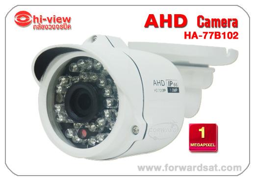 กล้องวงจรปิด Hiview AHD, HA-77B102, ติดตั้งกล้องวงจรปิดระบบ AHD คมชัด ขนาด 1 ล้านพิกเซล, 1 Megapixel