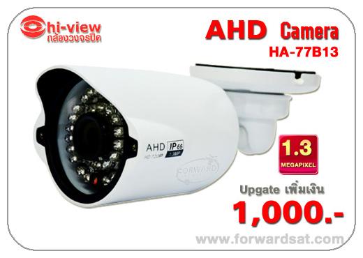 กล้องวงจรปิด Hiview AHD ,HA-77B13 รับติดตั้งกล้องวงจรปิด คมชัด แบบ Infraled 1.3 ล้านพิกเซล