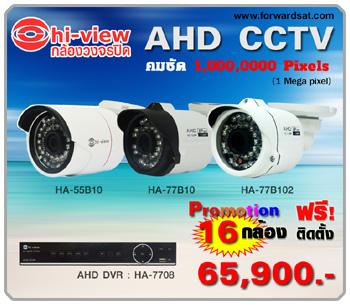 ชุดกล้องวงจรปิด Hiview AHD CCTV ราคาโปรโมชั่นพร้อมติดตั้ง 16 กล้อง ความคมชัด 1 ล้านพิกเซล