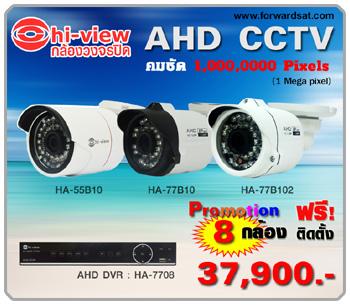 ชุดกล้องวงจรปิด Hiview AHD CCTV ราคาโปรโมชั่นพร้อมติดตั้ง 8 กล้อง ความคมชัด 1 ล้านพิกเซล