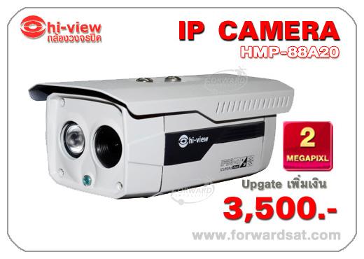 กล้องวงจรปิด IP Camera Hiview รุ่น HMP-88A20 ความคมชัด 2 MegaPixel