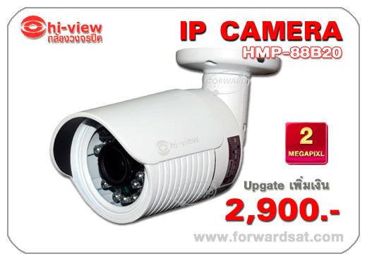 กล้องวงจรปิด Hiview ระบบ IP Camera ความคมชัด 2 Megapixel ราคาโปรโมชั่นพิเศษ