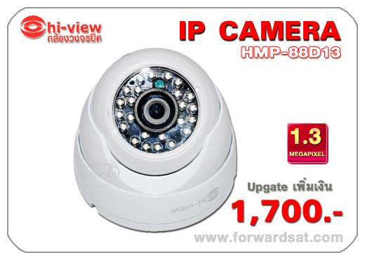 กล้องวงจรปิด Hiview รุ่น HMP-88D13 เป็นกล้องวงจรปิดแบบ Dome IP Camera ความคมชัด 1.3 ล้านพิกเซล