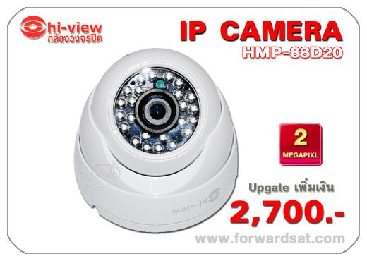 กล้องวงจรปิด Hiview รุ่น HMP-88D20 เป็นกล้องวงจรปิด แบบ Dome ระบบ IP Camera ความคมชัด 2 MegaPixel