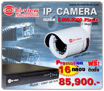 ชุดกล้องวงจรปิด Hiview ระบบ IP Camera Network ราคาโปรโมชั่นพิเศษพร้อมติดตั้ง 16 กล้อง