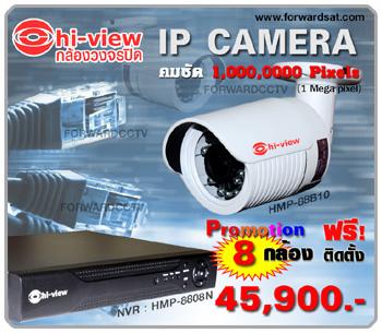 ชุดกล้องวงจรปิด Hiview ระบบ IP Camera Network โปรโมชั่นพร้อมติดตั้ง 8 กล้อง ความคมชัดสูงระดับ HD 1-2 Megapixel