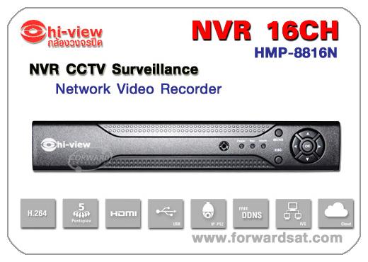 เครื่องบันทึกกล้องวงจรปิด ระบบ IP Camera Hiview รุ่น HMP-8816N