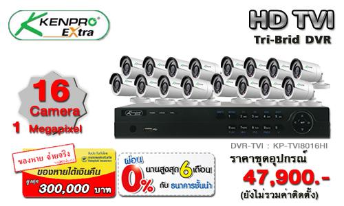 ชุดโปรโมชั่นกล้องวงจรปิด KENPRO HD-TVI 16 กล้อง