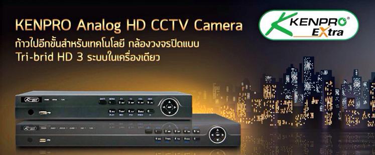 กล้องวงจรปิด Kenpro ระบบ Analog HD, CCTV