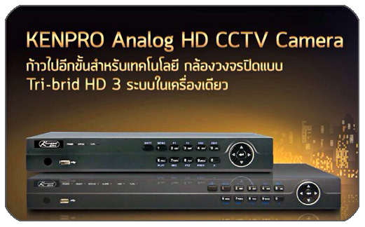 ชุดกล้องวงจรปิด Kenpro HD-TVI