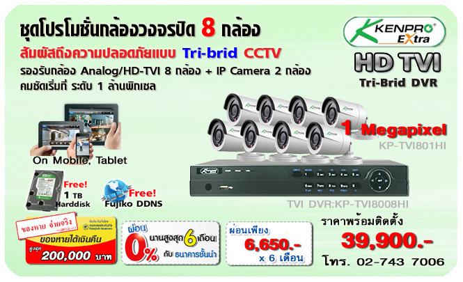 ชุดโปรโมชั่นกล้องวงจรปิด Kenpro HD-TVI 8 กล้อง พร้อมติดตั้ง