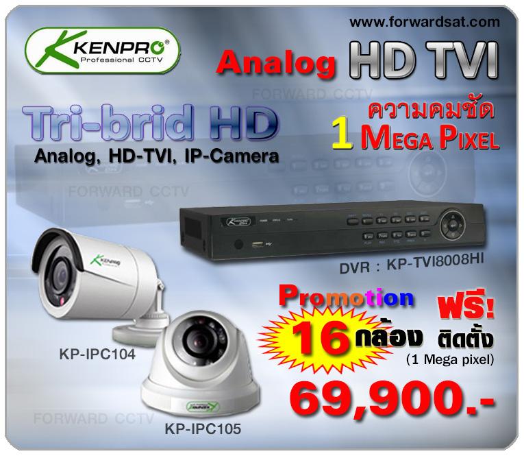 ชุดกล้องวงจรปิด Kenpro HD-TVI 16 กล้องพร้อมติดตั้ง ความคมชัดระดับ 1 ล้านพิกเซล