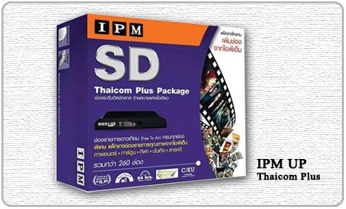 กล้องรับดาวเทียม IPM UP SD