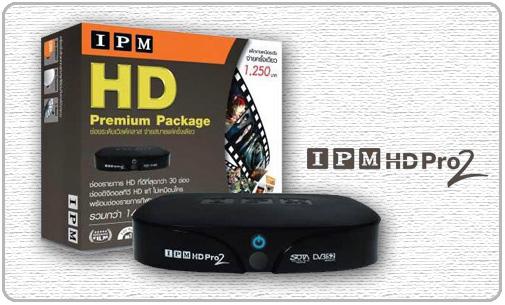 กล้องรับดาวเทียม IPM HD Pro2