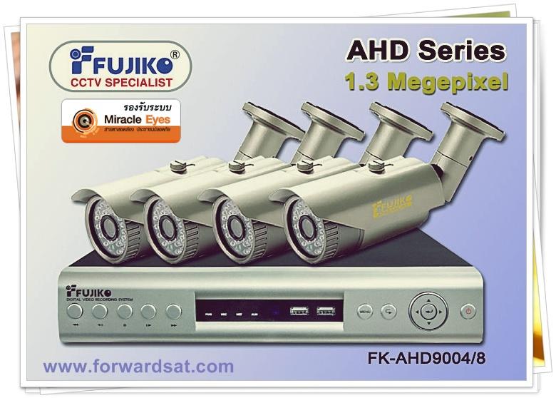 ชุดกล้องวงจรปิด Fujiko AHD ที่เข้าร่วมโครงการ
