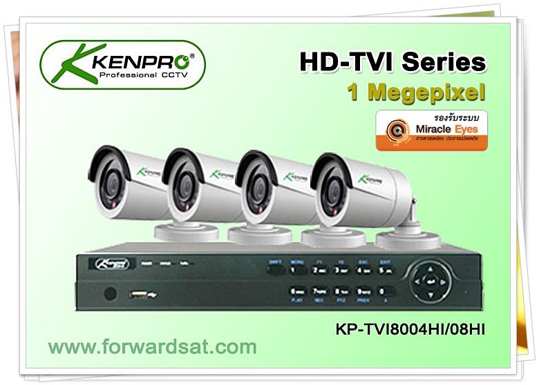 ชุดกล้องวงจรปิด Kenpro HDTVI ที่เข้าร่วมโครงการ