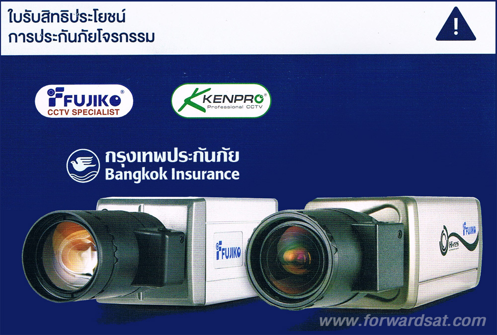 ประกันของหาย จ่ายจริง จากกล้องวงจรปิด Fujiko และ Kenpro