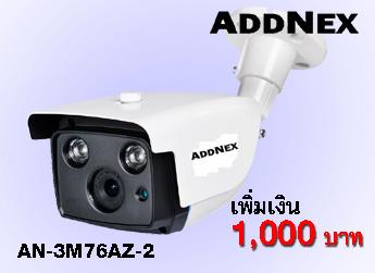 กล้องอินฟราเรด ADDNEX รุ่น AN-3M76AZ-2
