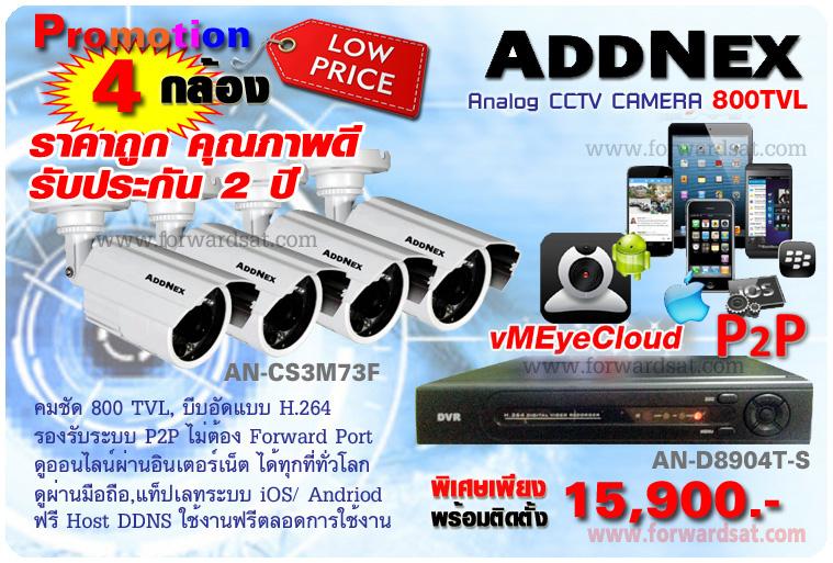 ชุดกล้องวงจรปิด ADDNEX ระบบ Analog 800TVL โปรโมชั่น 4 กล้องพร้อมติดตั้ง
