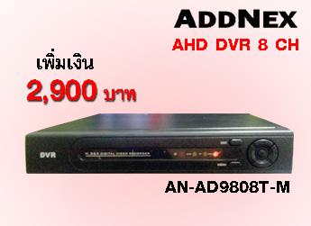 เครื่องบันทึก AHD 8 CH ADDNEX รุ่น AN-AD9808T-M