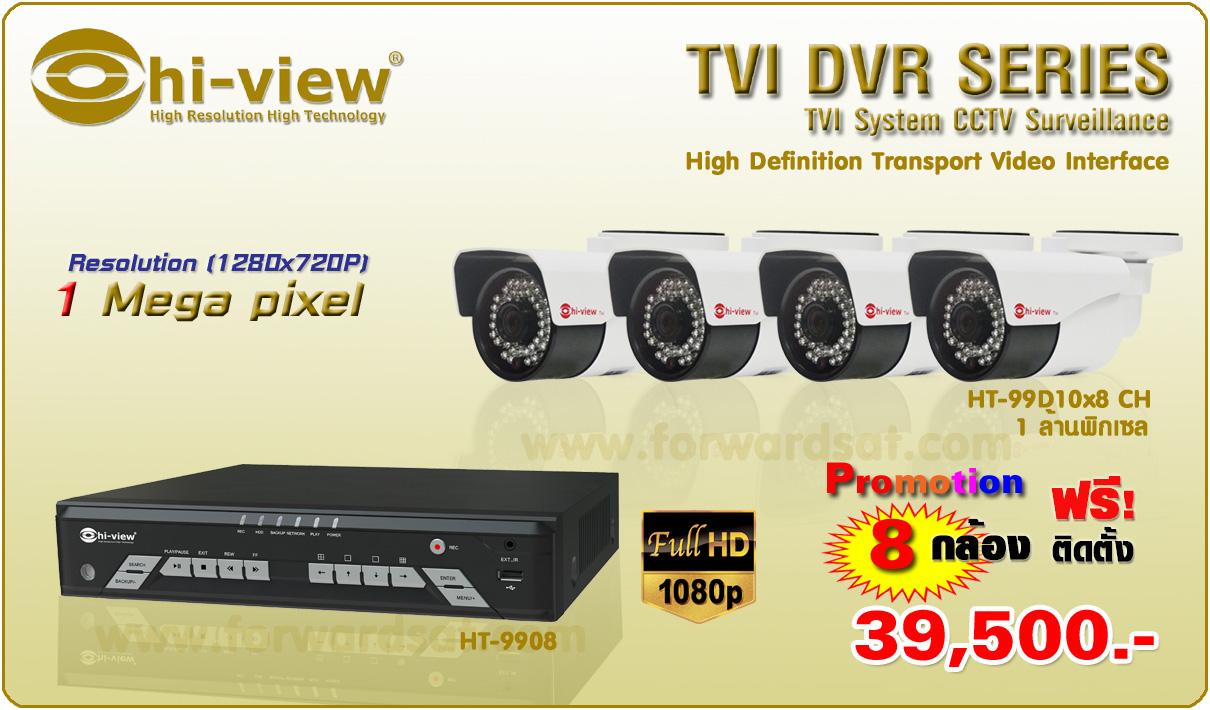 ชุดกล้องวงจรปิด Hiview ระบบ HD TVI โปรโมชั่น 8 กล้อง พร้อมติดตั้ง