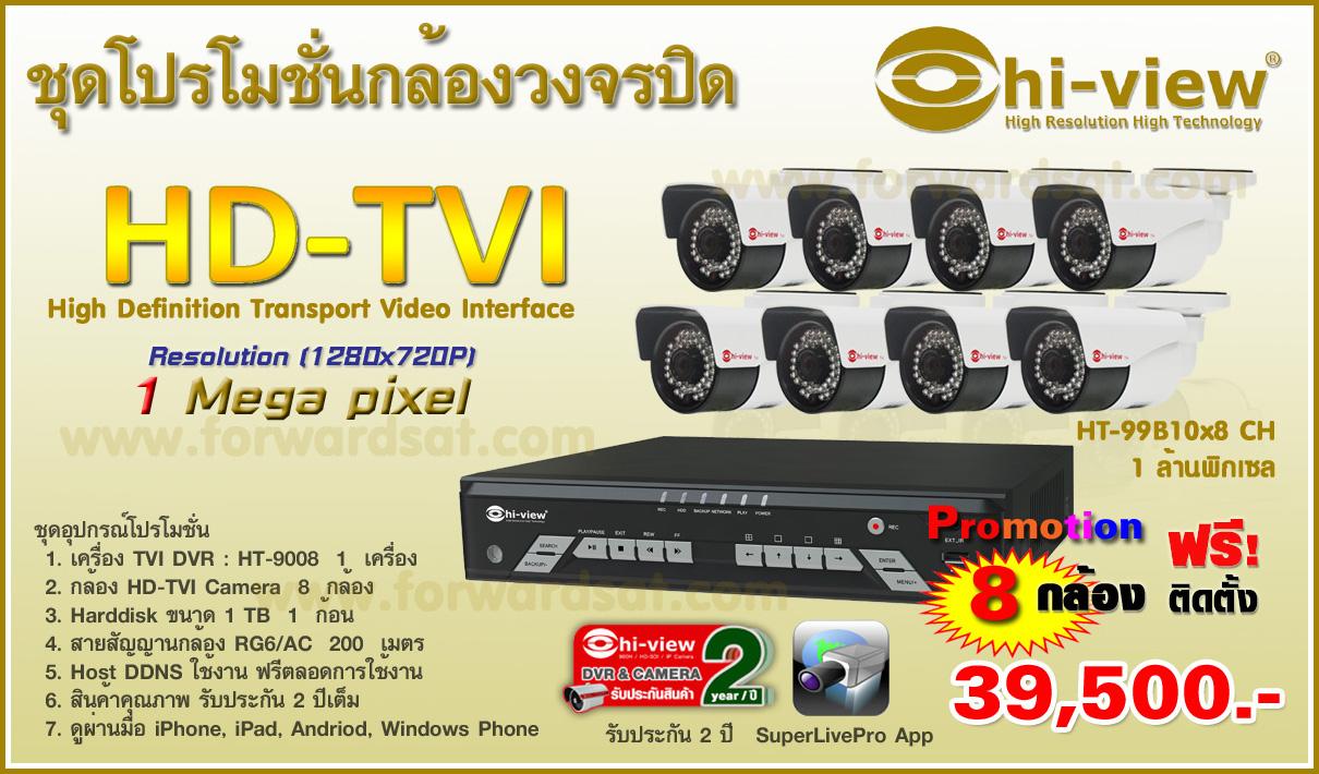 ติดตั้งกล้องวงจรปิด Hiview HD-TVI 8 กล้องพร้อมติดตั้ง