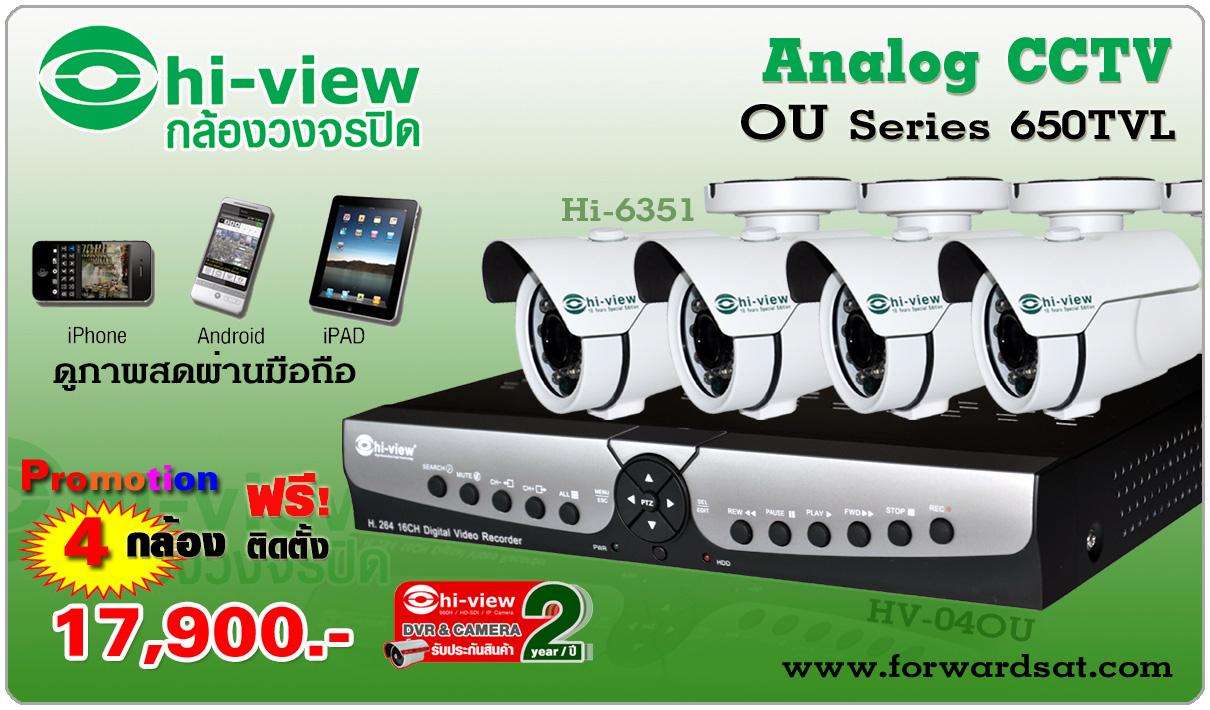 ชุดโปรโมชั่นกล้องวงจรปิด Hiview OU Series พร้อมติดตั้ง 4 กล้อง